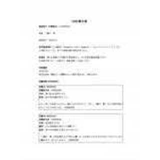 回収報告書:三瀬川 賽