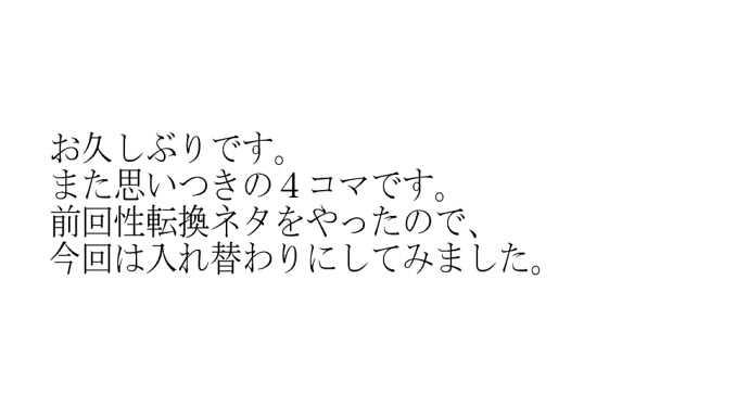 おまけ(入れ替わりの話)