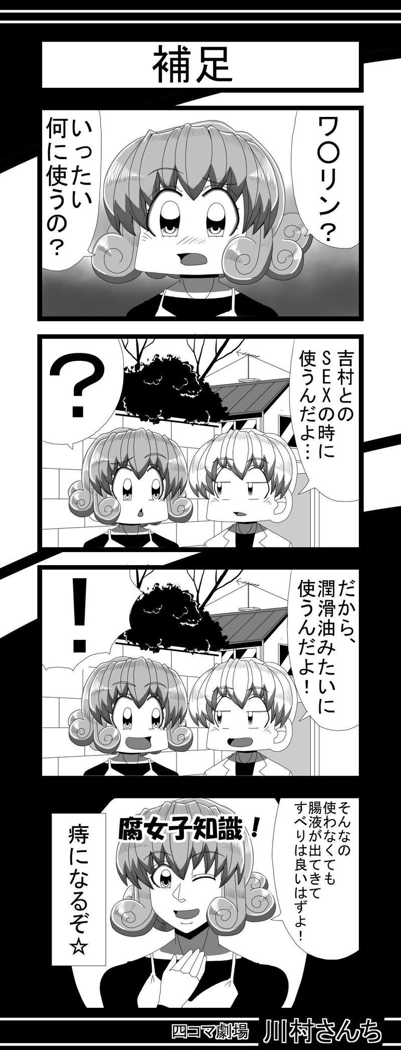 川村さんち 第172話