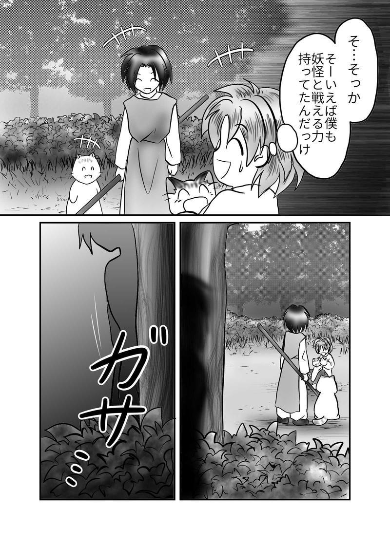 第2話  妖怪「白溶裔(しろうねり)」
