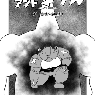31 友情の必殺技!