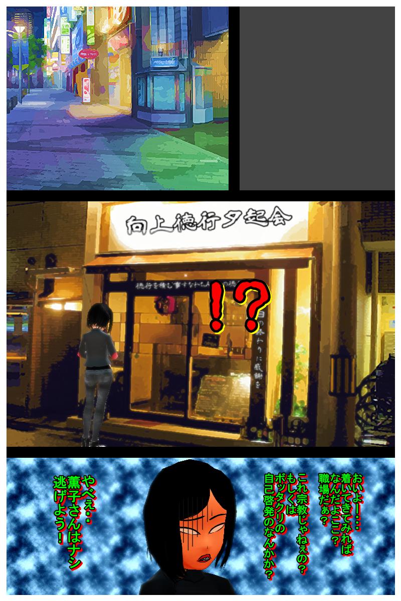 第十四話「薫子の理想とは?」