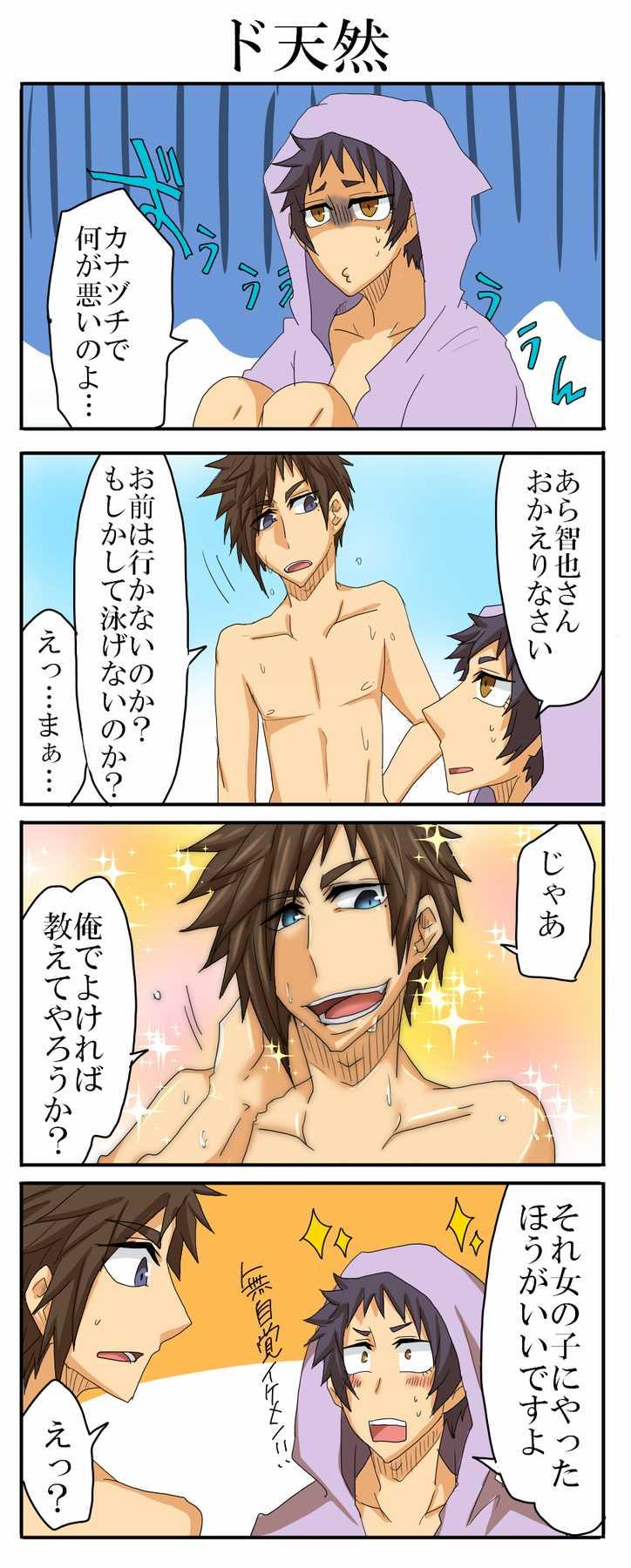 #10 夏といえば!