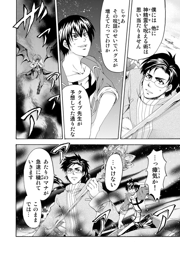 【第7話】呪われた神精霊(アリヤ)