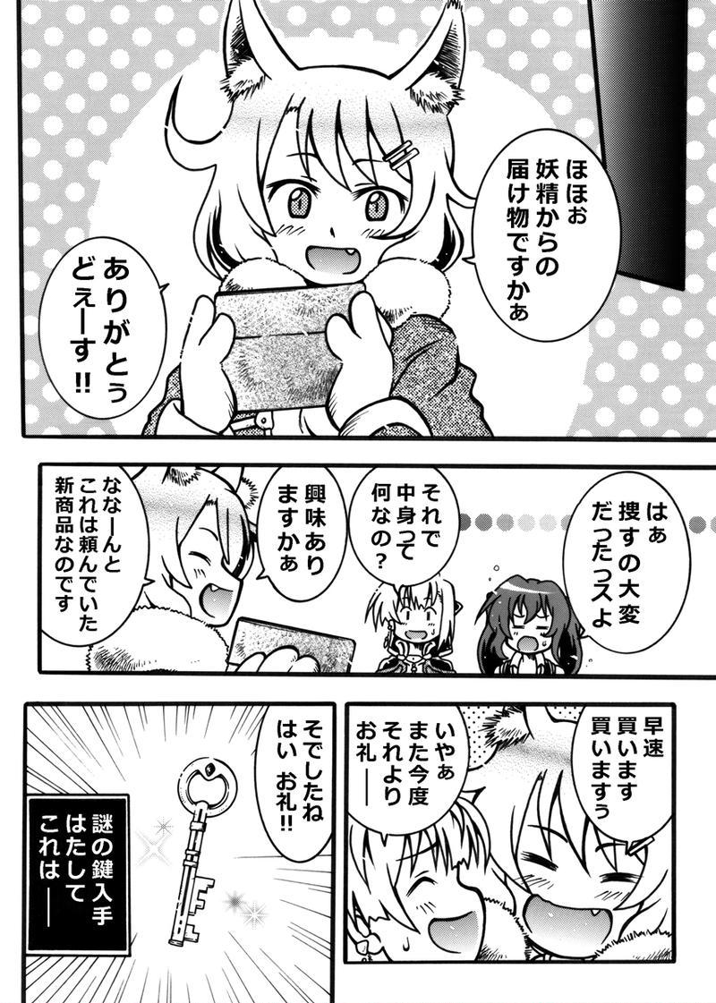 #146「クエスト 妖精編 2」