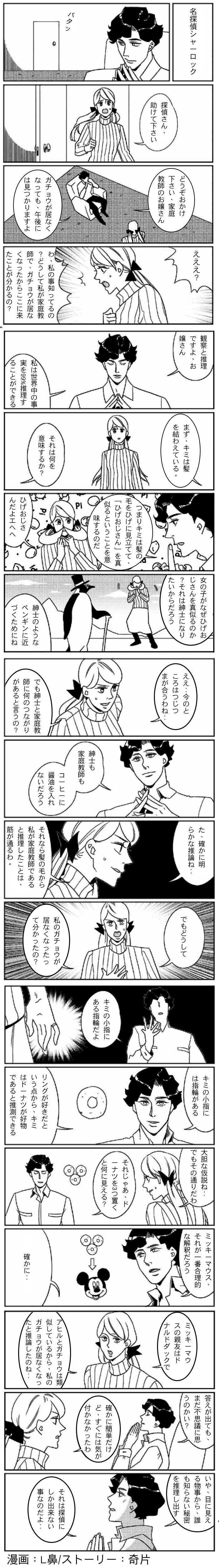 漫画-名探偵シャーロック