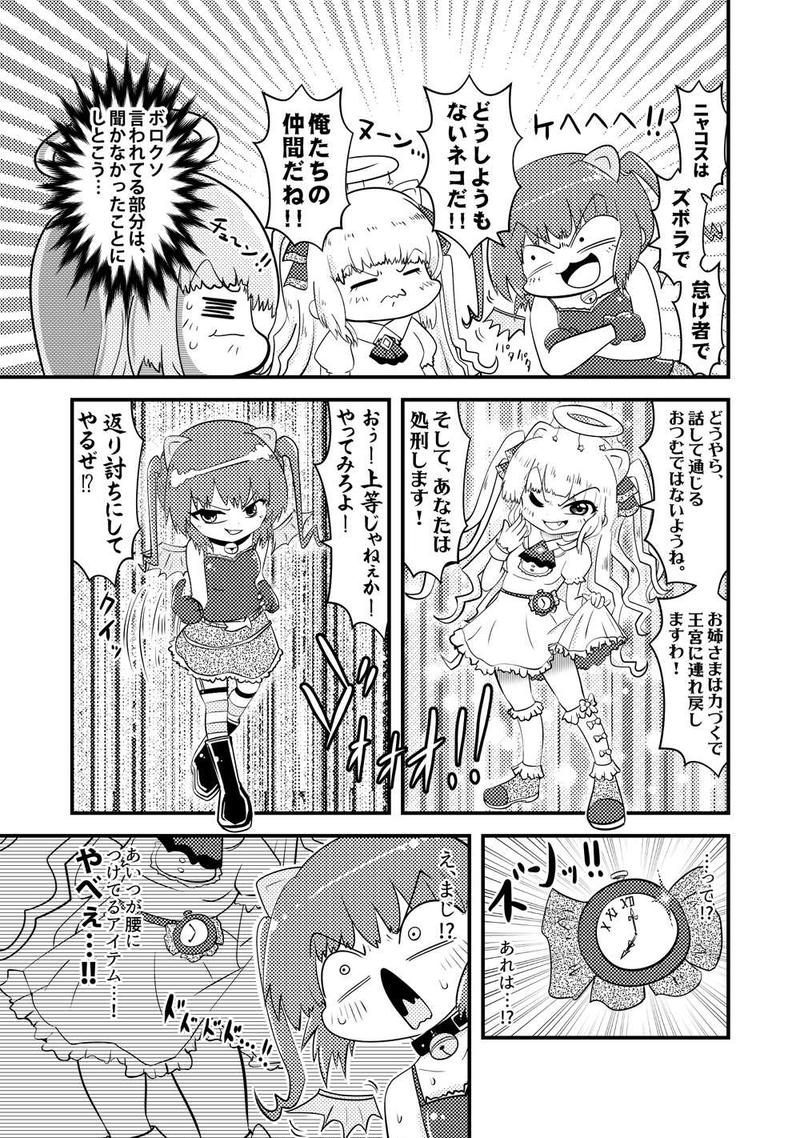 ニャンニャコパラダイス 3話
