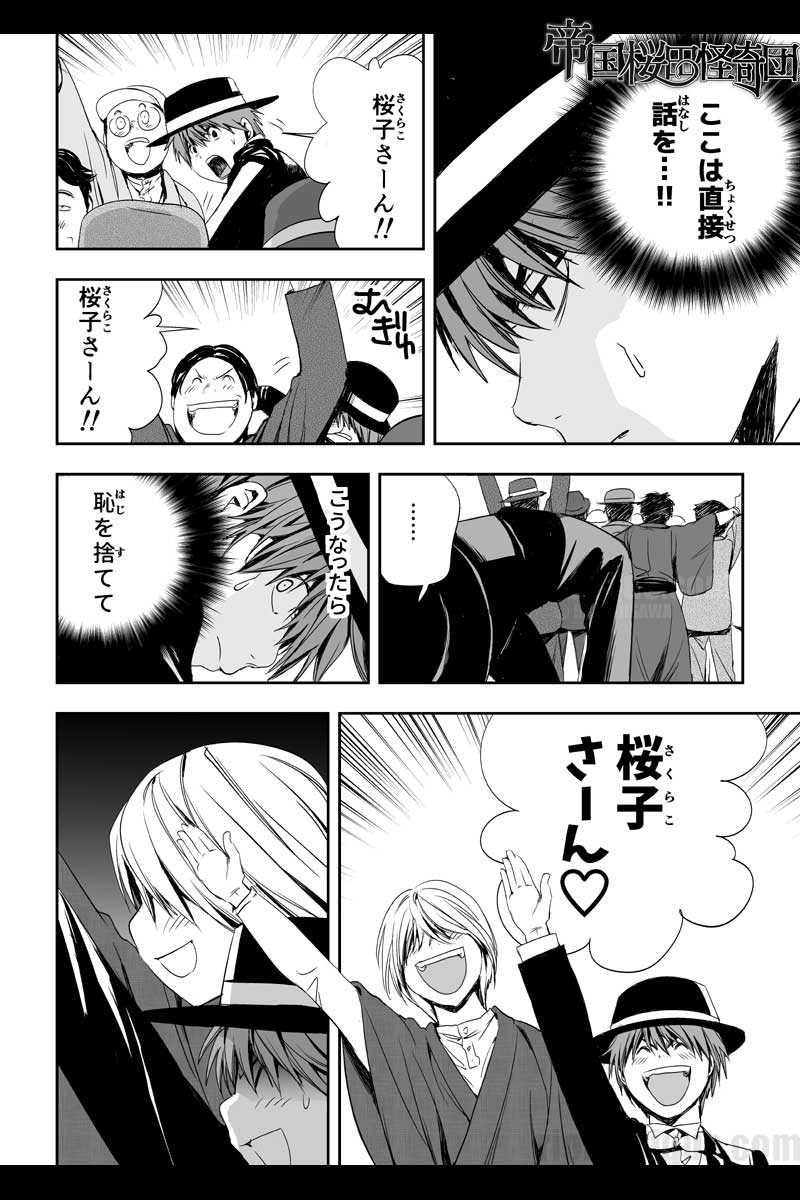 第8話 : 山野桜子(2)