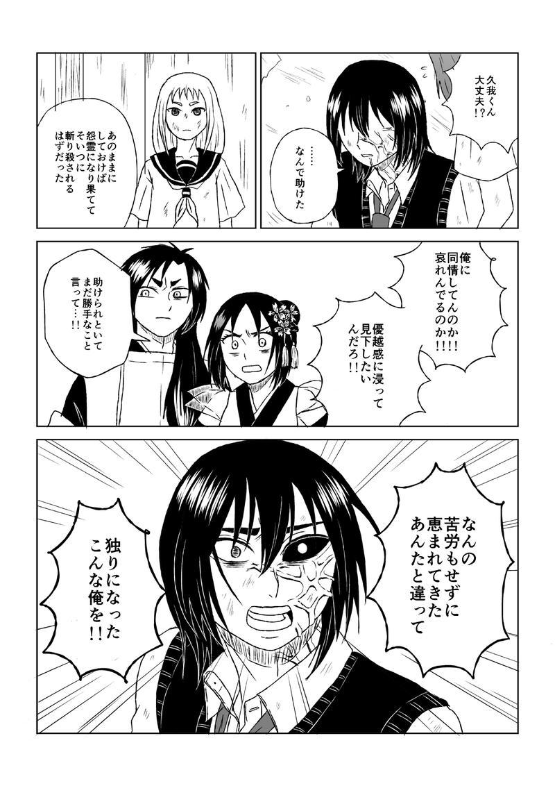 小噺二十七(後編)