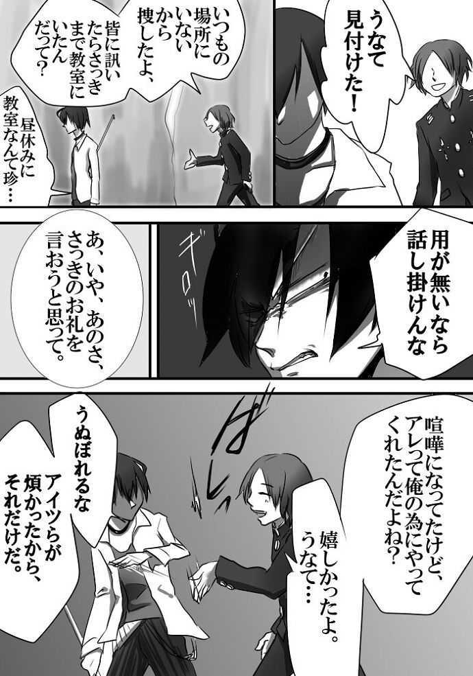 No.11「香本 卓也」