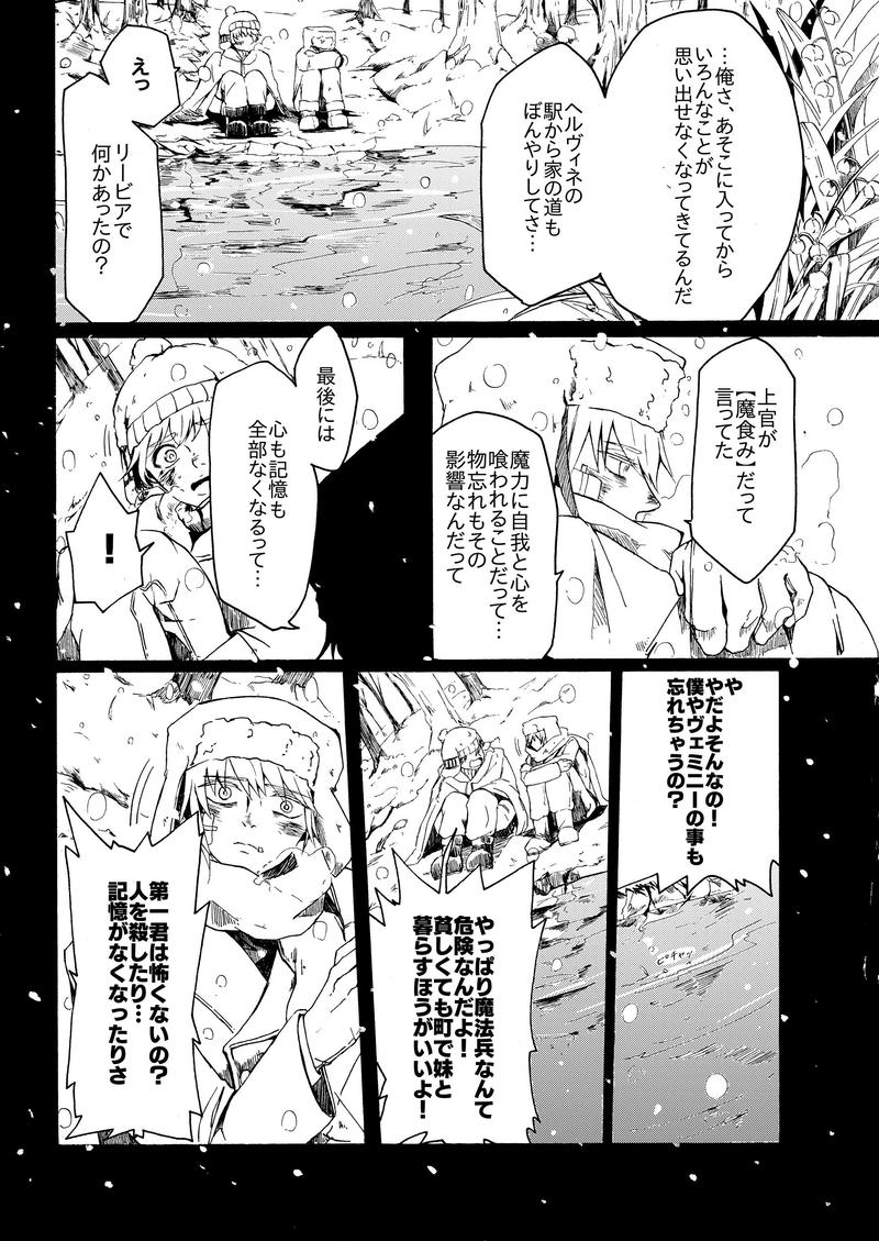 Chapter1:彼の名を呼ぶ者