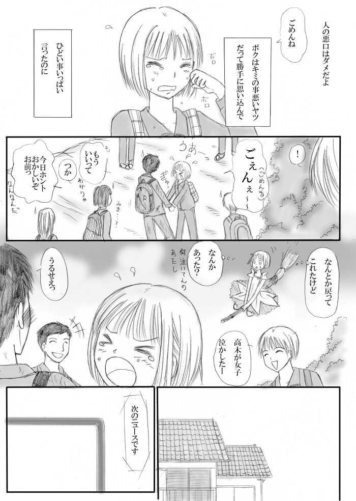 みきちゃんの魔法少女な毎日 5