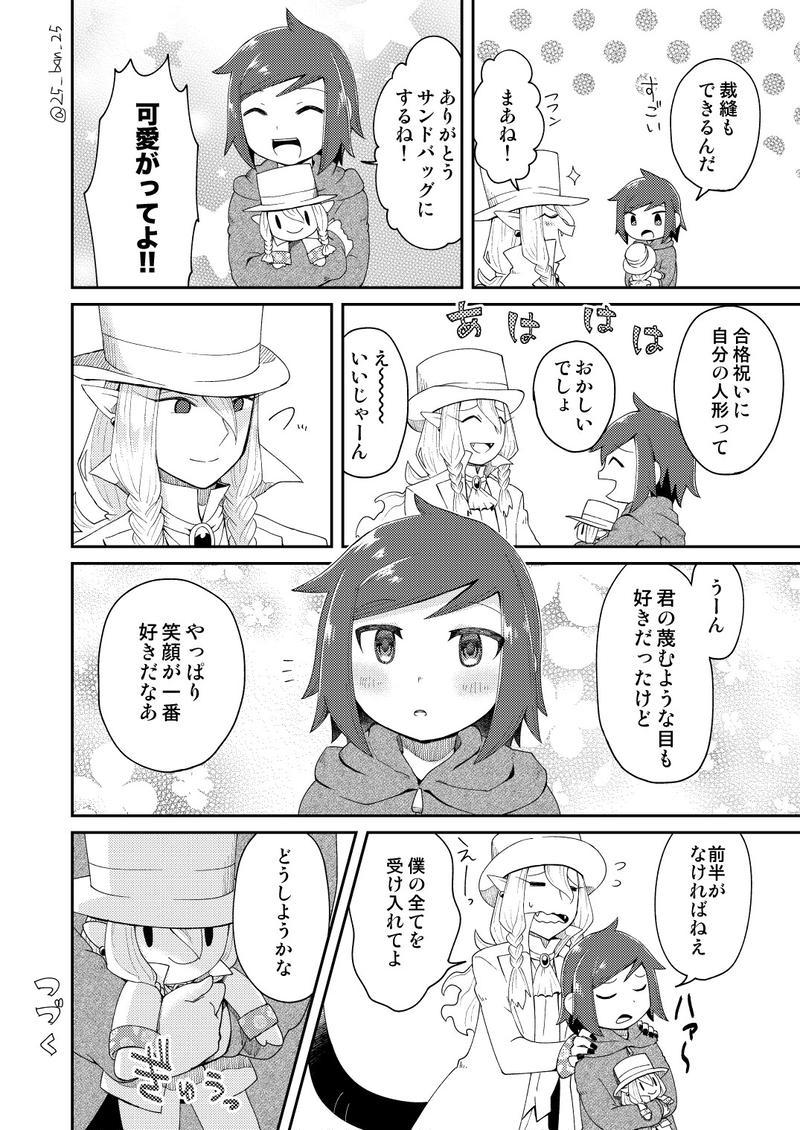 悪魔と少女の漫画 第14話
