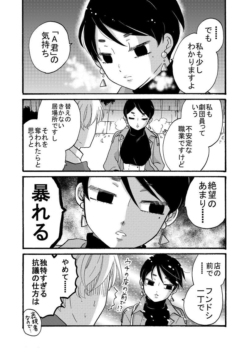 たったひとりを②(前編)