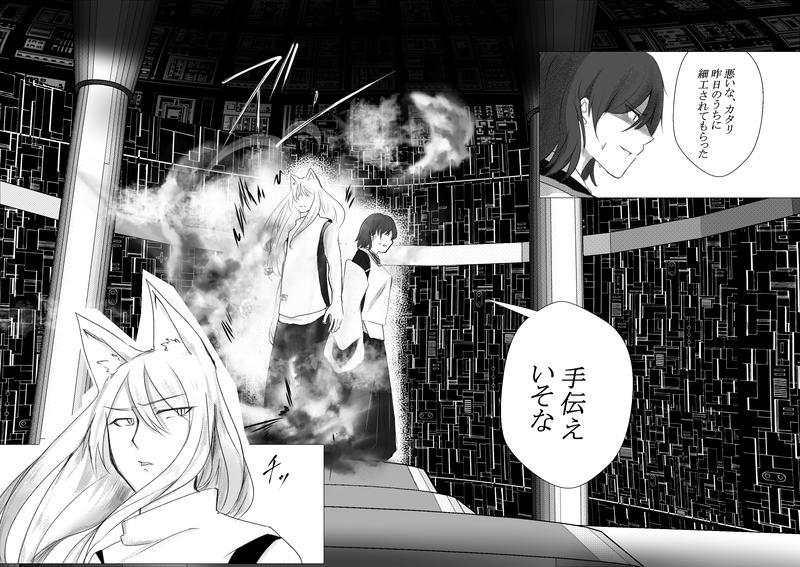 【創作漫画】名前の無い世界で #08