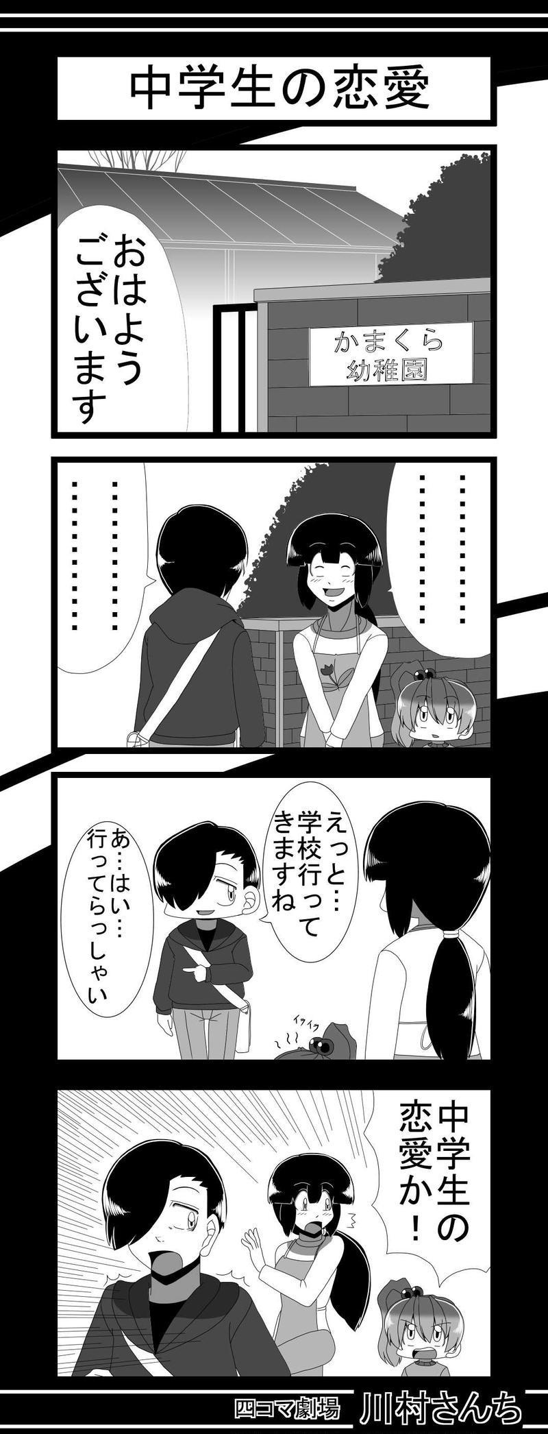 川村さんち 89話