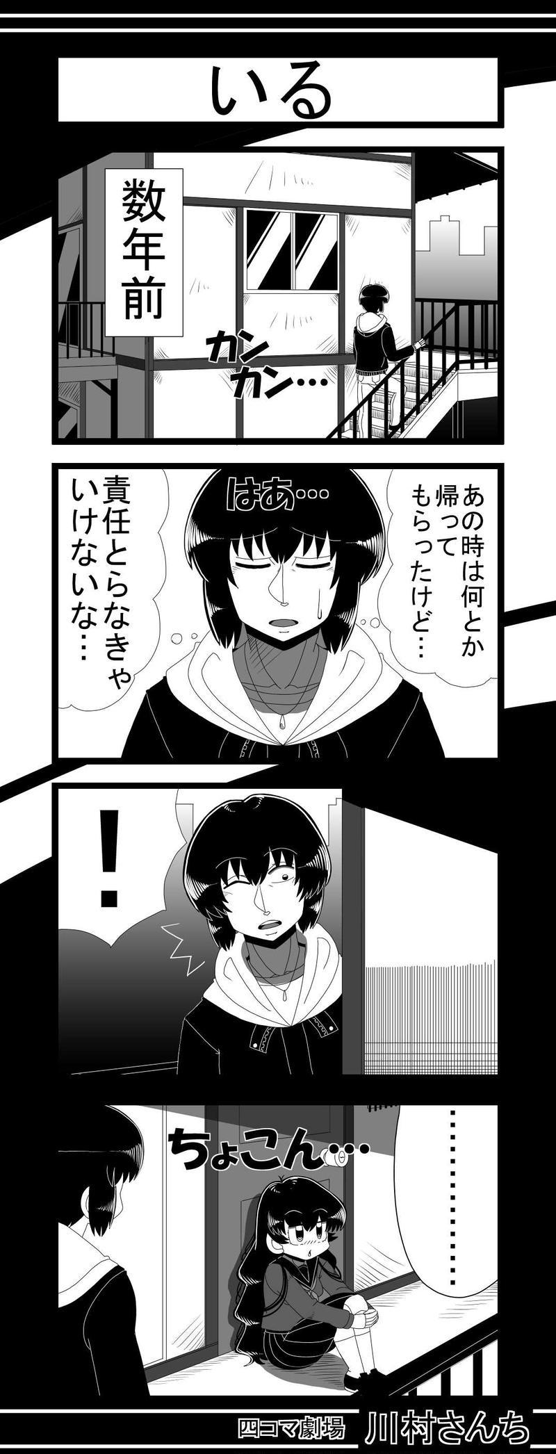 川村さんち 第181話