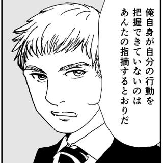 多分魔法少年ギャリー・カッターの日常Episode77
