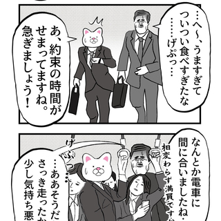 会社員 玖島川の日常 173