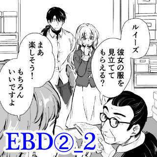 EBD②_2
