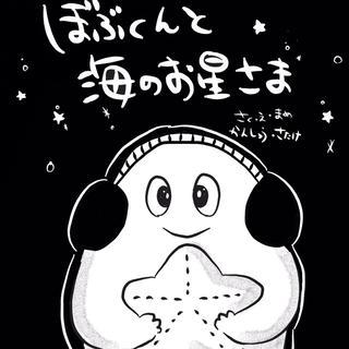 ぼぶくんと海のお星さま