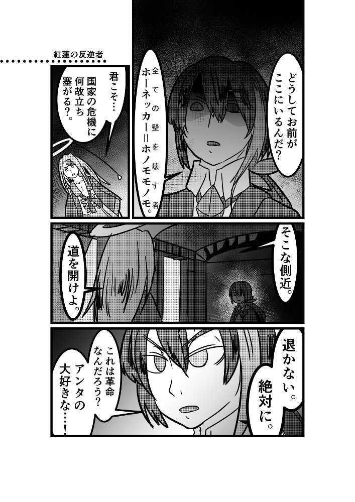 紅蓮の反逆者・ダイダイの帰還