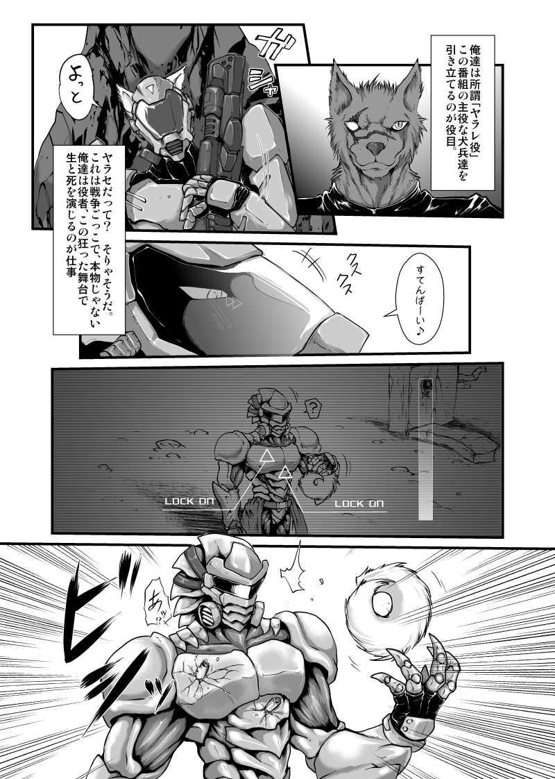 【戦争ごっこ】(※若干グロ表現あり)