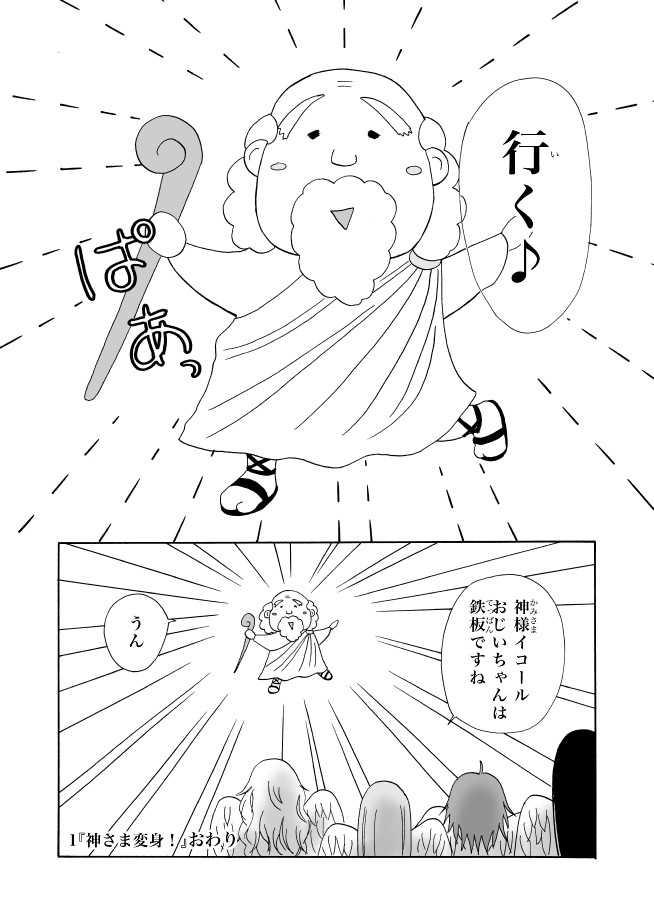 1 神さま変身!