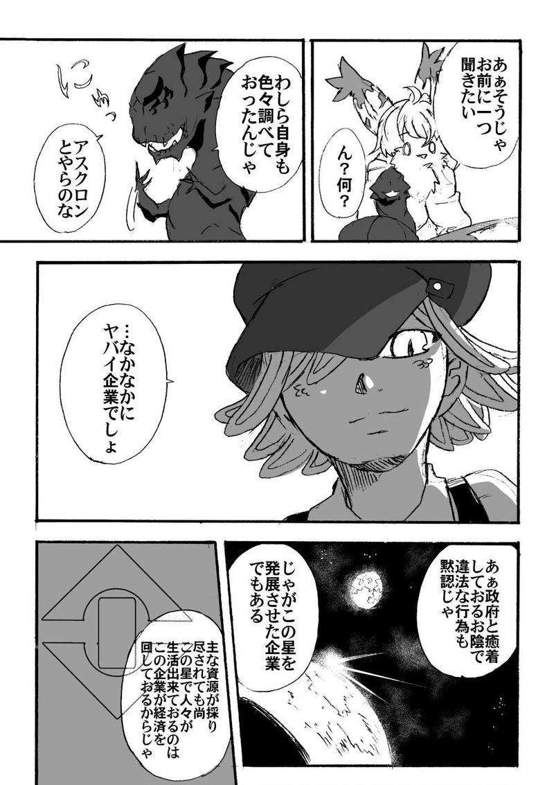 05【真相を求める動機】