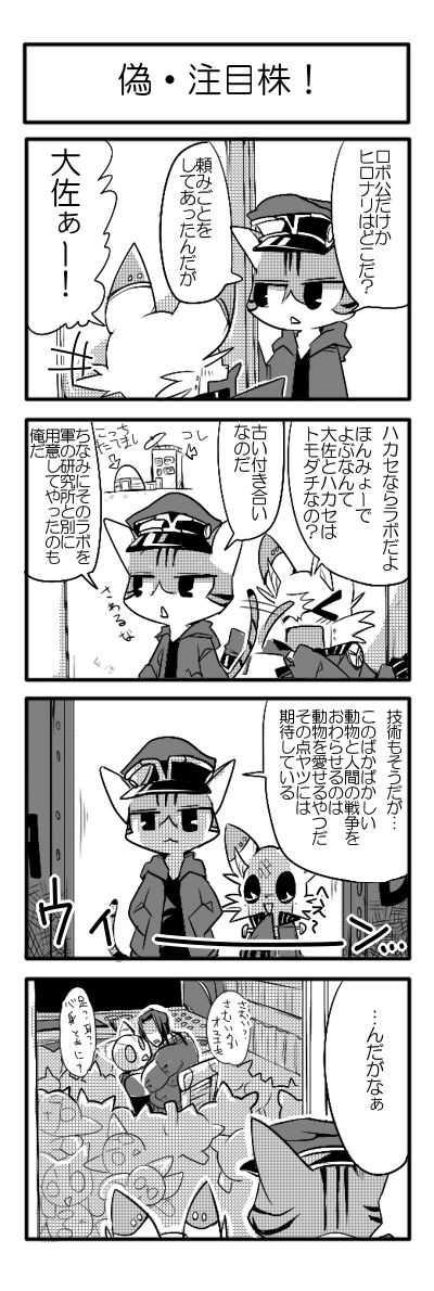 偽・注目株!