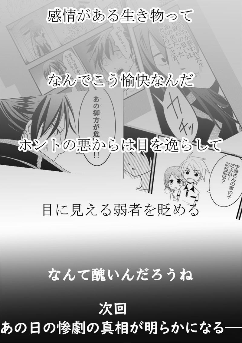 第二十弐話「日本語と残酷な真実」