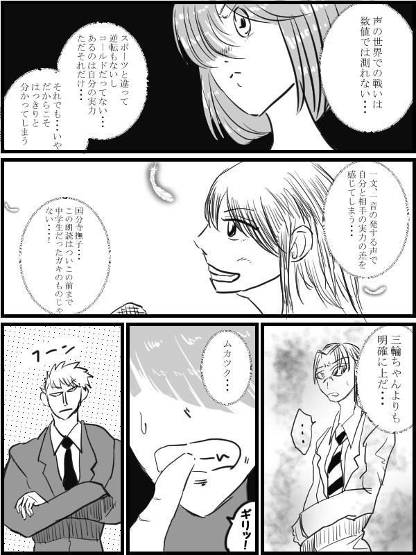 #7「撫子の朗読」