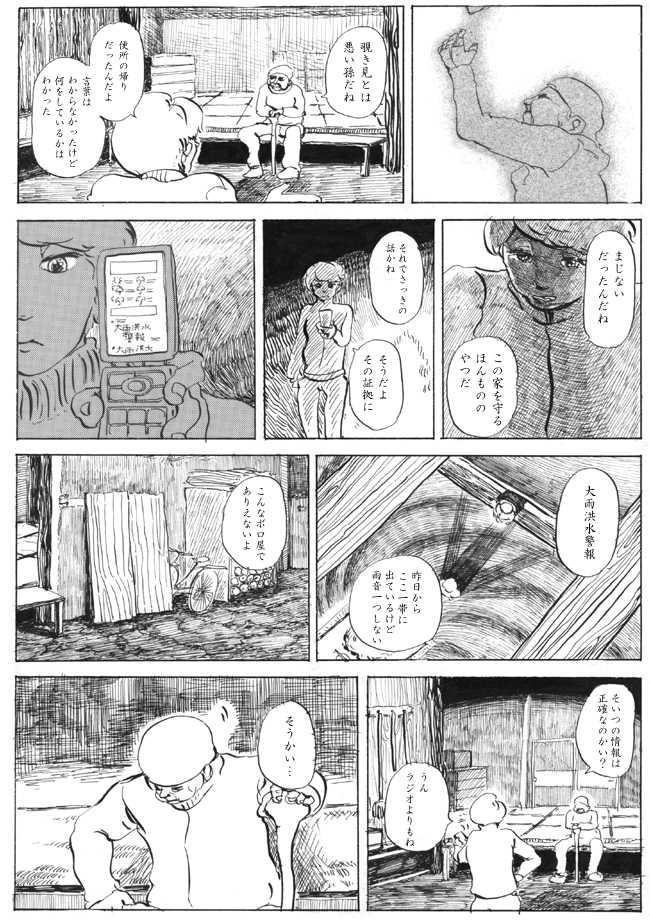 01 / まじない
