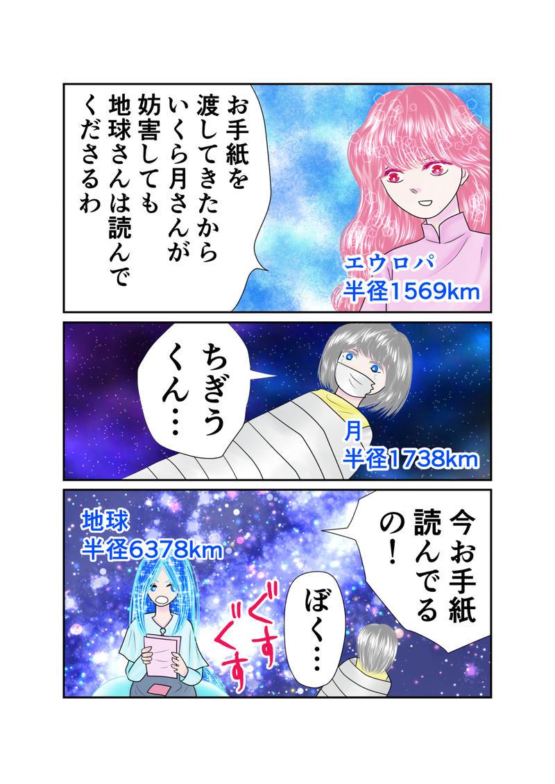 第4話 エウロパ後編