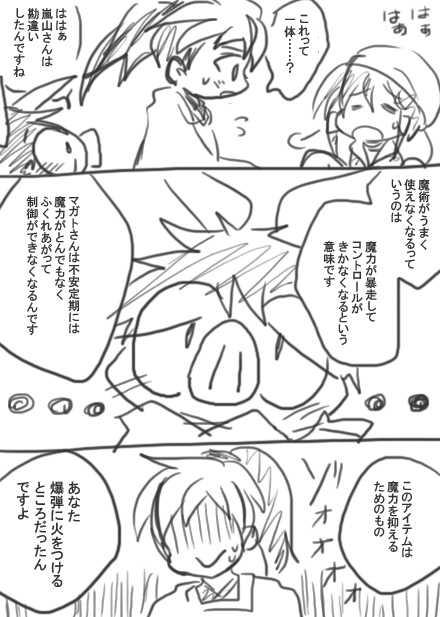 99話・らくがき漫画