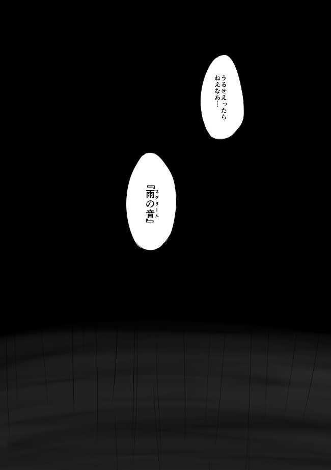 ep5「DOOM・EVE」-運命前夜