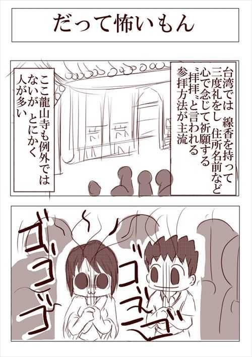 №44 台湾に行くみなも(後編)