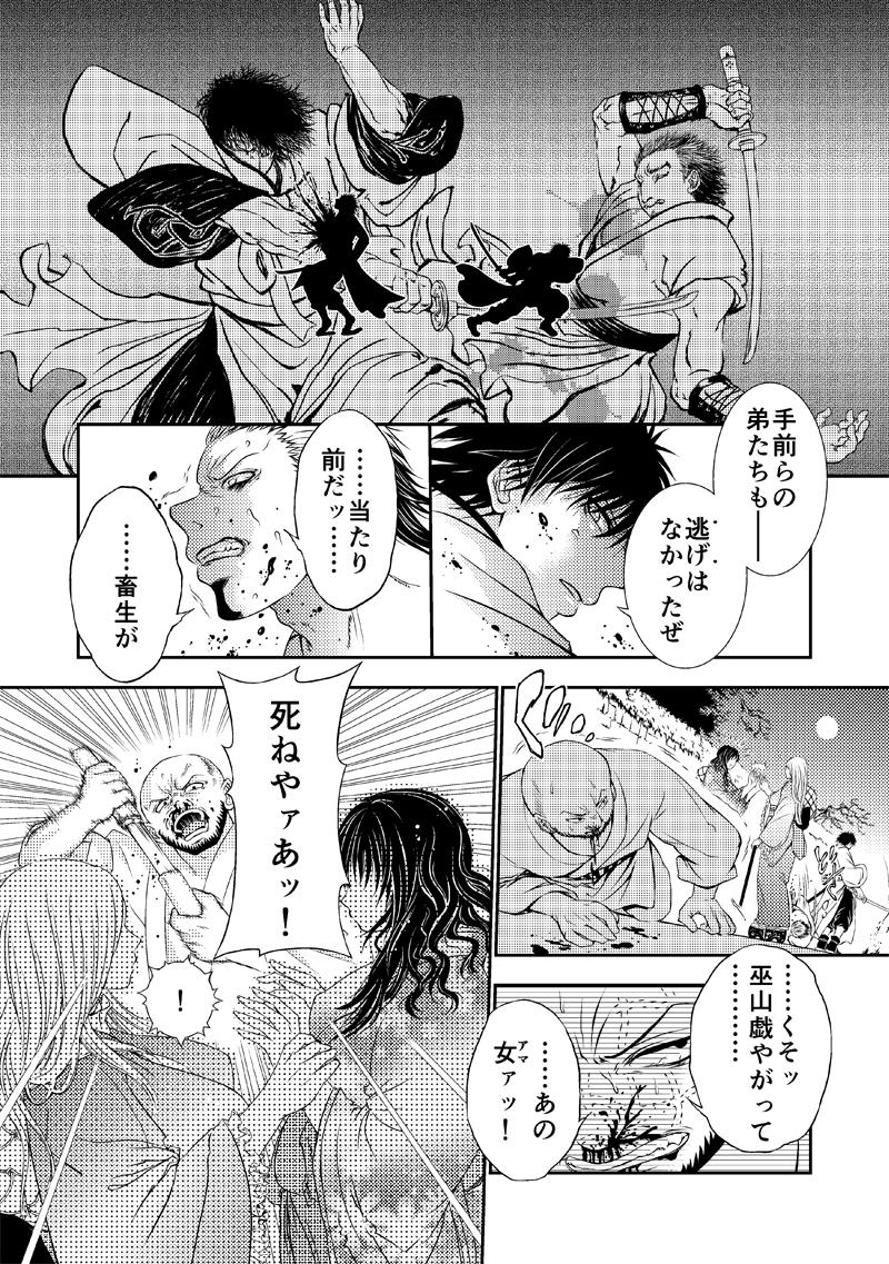 壱 「王華再び」 ③