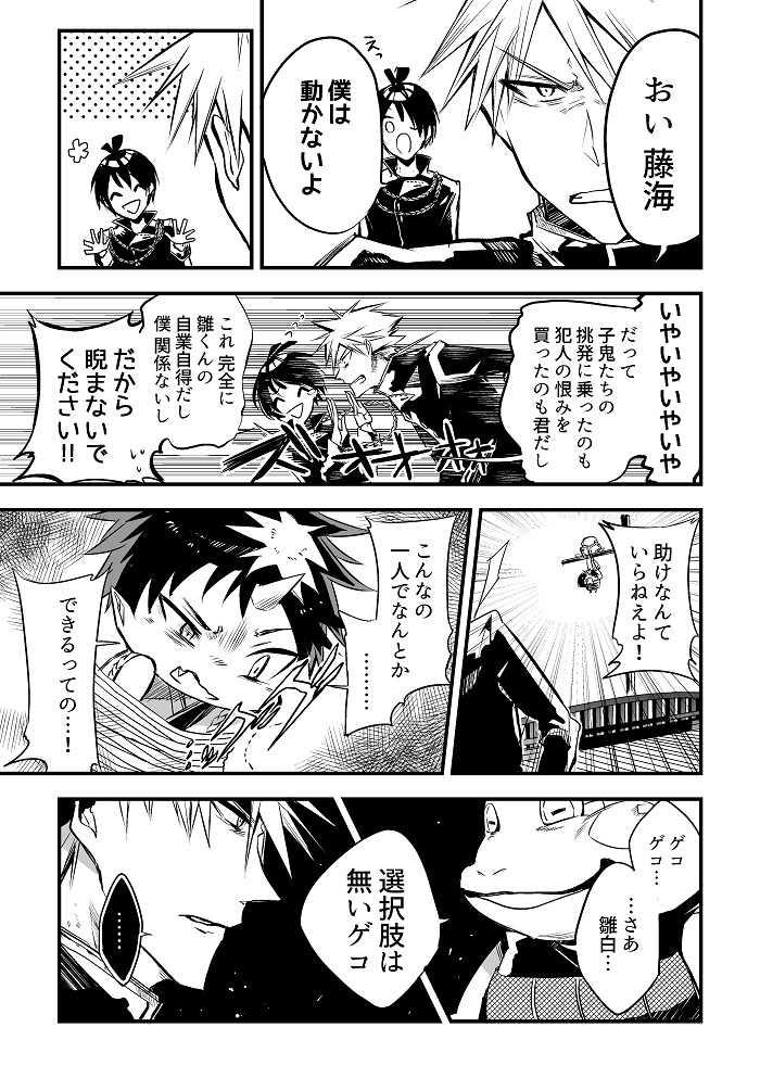 【弐】雛白と子鬼