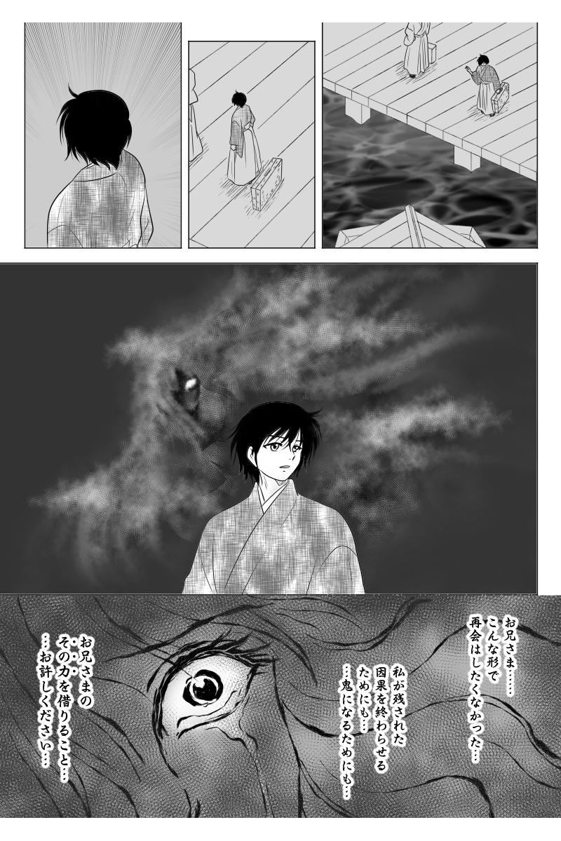 第二十幕「滅びの唄」