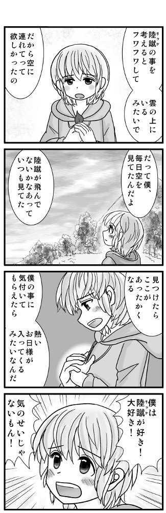 「ジキ」④