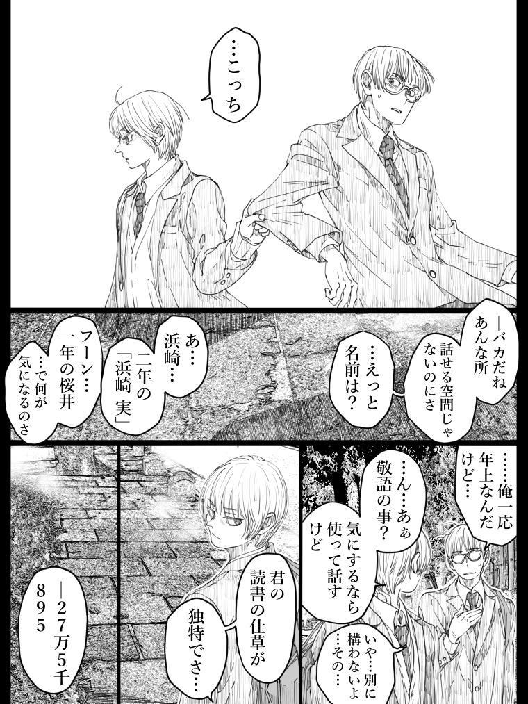 藤ヶ崎スペクタクル 9話-1