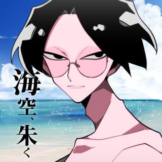 【BL】海空、朱く