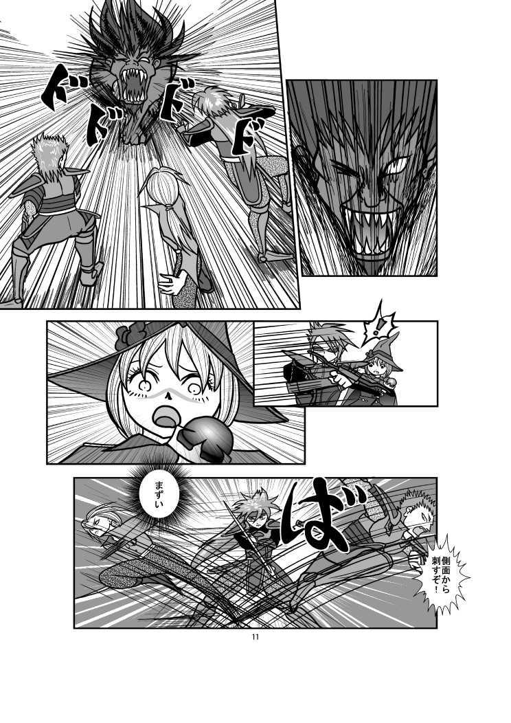 第2章 第4話 死闘