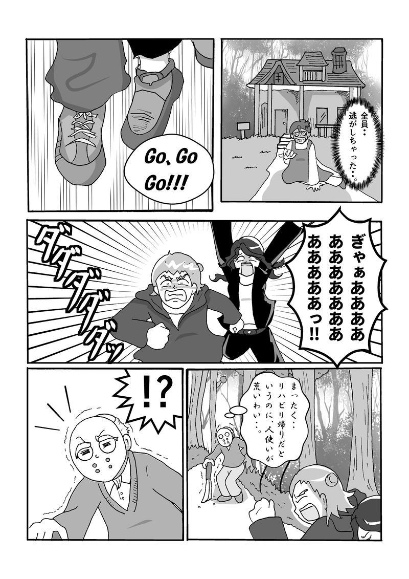 第七話 バカップル成敗ですっ!