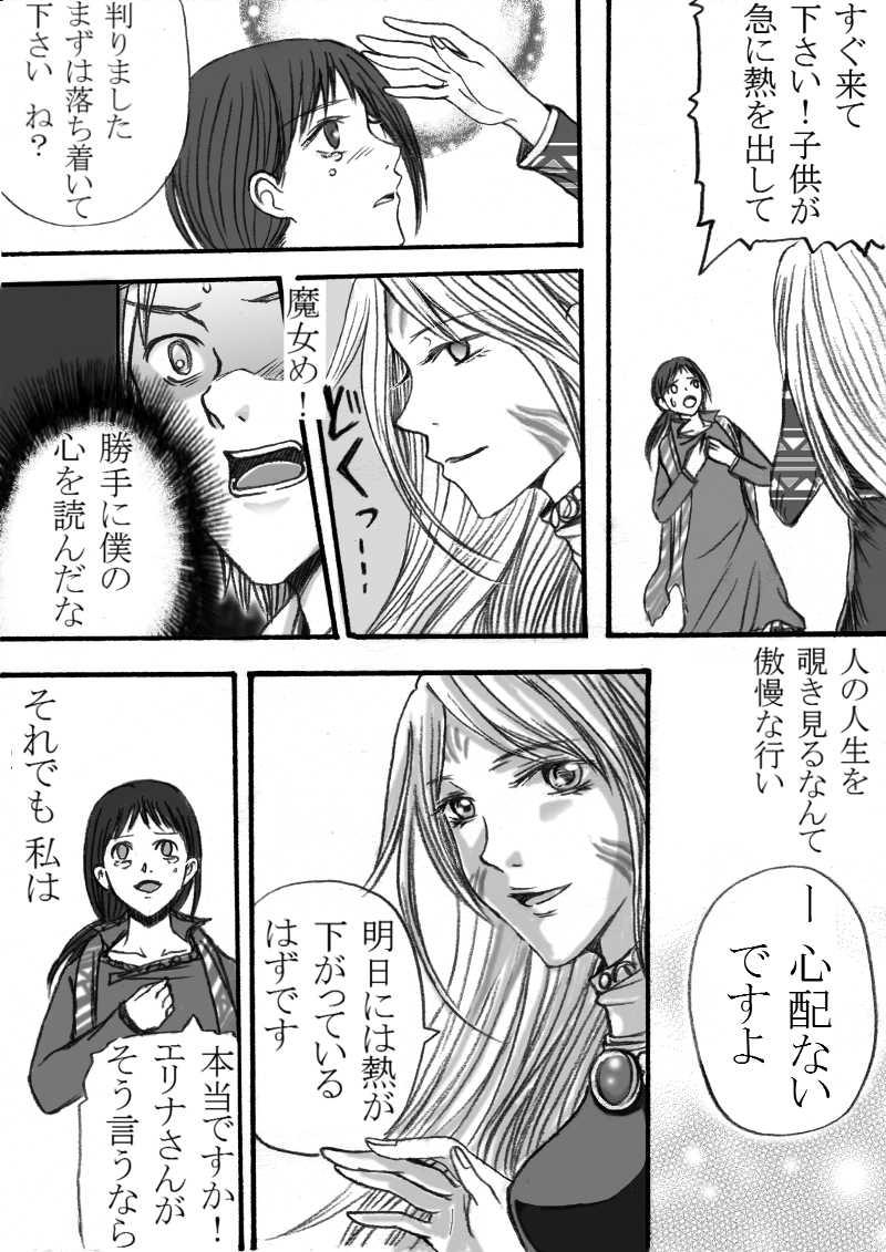 外伝・2 エリナの初恋