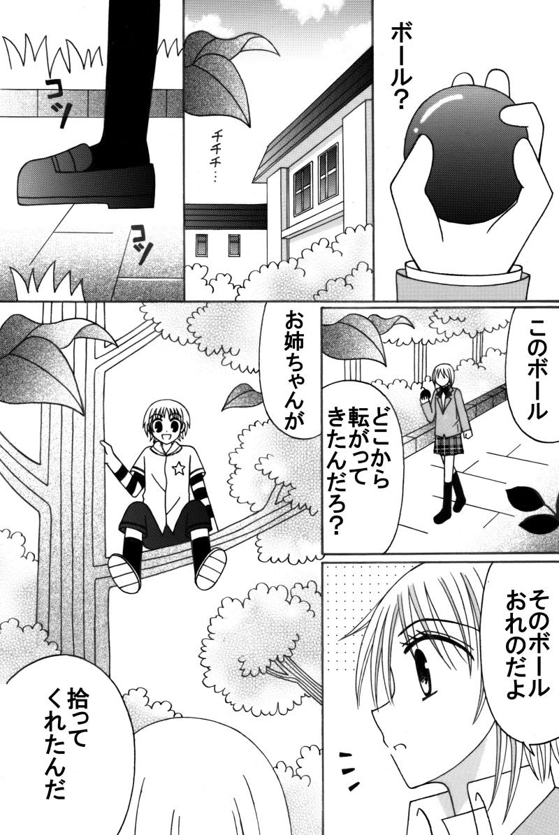 第10話:鈴の年下の彼氏(その1)