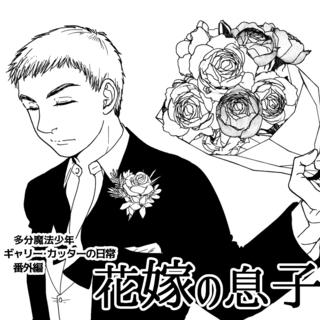 花嫁の息子 4(多分魔法少年ギャリー・カッターの日常番外編)