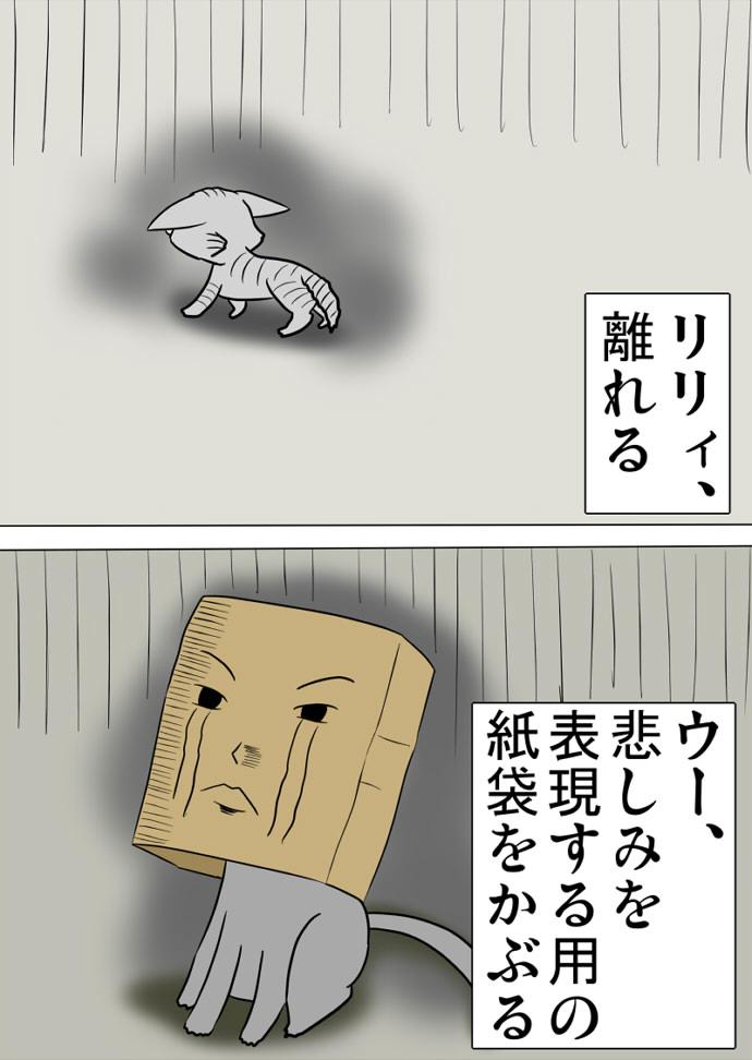 ミーのおもちゃ箱 第1336話~第1341話