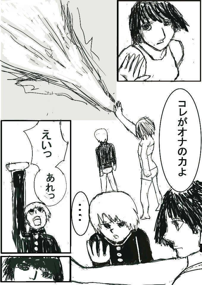 第二話 オナ郎覚醒